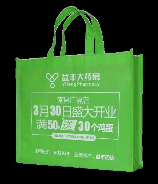 益丰大药房环保袋
